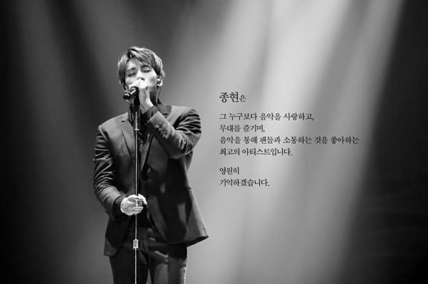 Kim Jong Hyun [Facebook/샤이니(SHINee)]