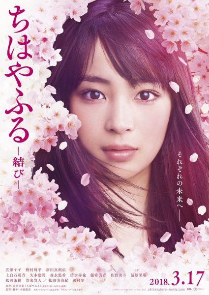 'Chihayafuru' Part 3 (Facebook/Chihayafuru)