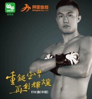 Fu Chang Xin (Instagram/Chinwoo Men MMA)