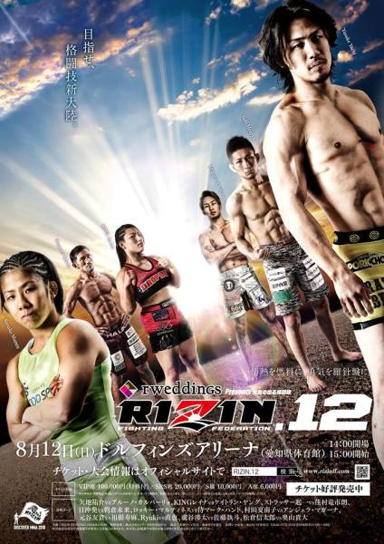 'Rizin 12- Nagoya' (Facebook/Rizin Fighting Federation)